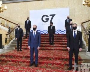 G7最快本周五敲定