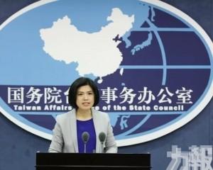 國台辦:民進黨應停止玩弄政治把戲