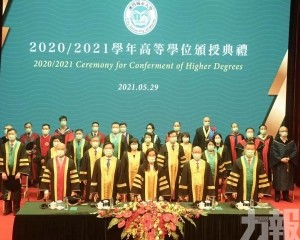 城大舉行高等學位頒授典禮
