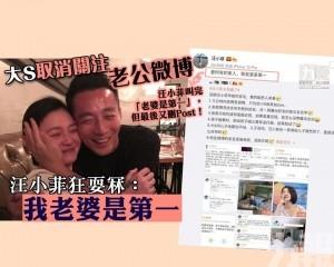 汪小菲狂耍冧:我老婆是第一