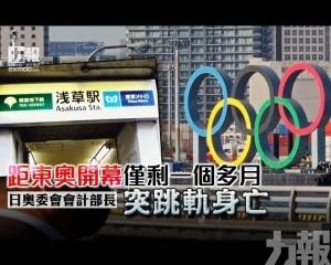 日奧委會會計部長突跳軌身亡