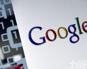 Google將支付近 2.7 億美元罰款