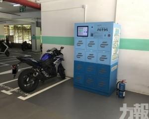 今日起三個公共停車場可換電池