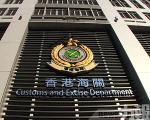 偵破市值1.2億港元最大宗快艇走私案