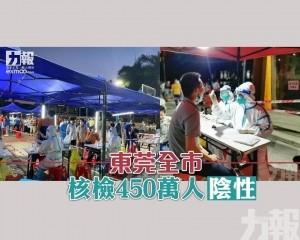 東莞全市核檢450萬人陰性