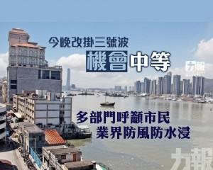 多部門呼籲市民業界防風防水浸