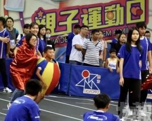 體育局取消舉辦親子運動日
