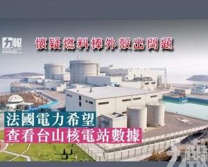 法國電力希望查看台山核電站數據