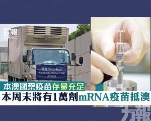 本周末將有1萬劑mRNA疫苗抵澳