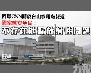 國家核安全局:不存在泄漏放射性問題