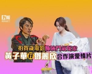 黃子華孖鄧麗欣合作演愛情片