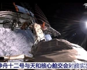 神舟十二號與天和核心艙完成對接