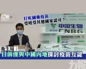 衛生局:目前僅與中國內地探討疫苗互認