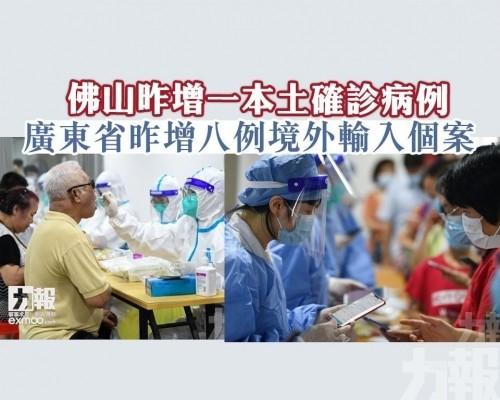 廣東省昨增八例境外輸入個案