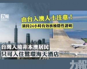 台灣入境非本澳居民只可入住鷺環海天酒店