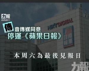 傳壹傳媒同意停運《蘋果日報》