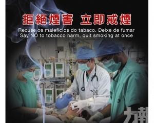 衛生局苦口婆心勸說煙民儘早戒煙