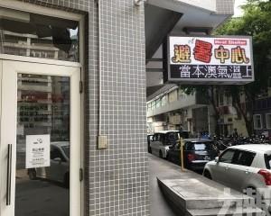 青洲避暑中心開放