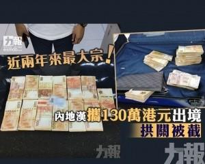 內地漢攜130萬港元出境拱關被截