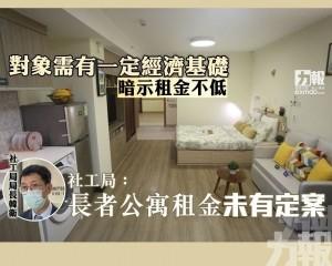社工局:長者公寓租金未有定案