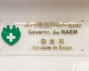 曾到南京多區人士來澳須14日醫觀