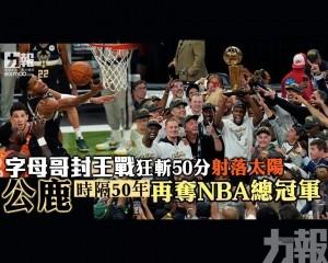 公鹿時隔50年再奪NBA總冠軍