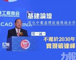 賀一誠:不遲於2030年實現碳達峰