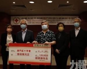 澳門紅十字會即日起接受捐款