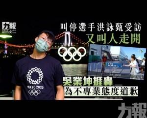 吳業坤捱轟為不專業態度道歉