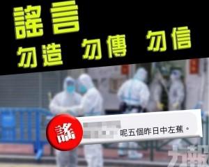 司警澄清「五人染疫」網上謠言
