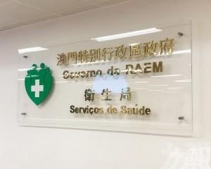 視乎入境本澳日期須隔離14日或接受自我健康管理
