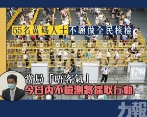 當局「唔客氣」 今日內不檢測將採取行動