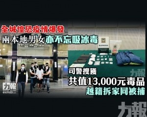 司警搜獲共值13,000元毒品 越籍拆家同被捕