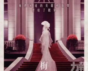 電影《梅艷芳》真演員名單曝光