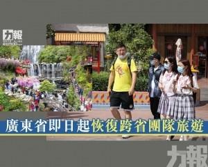 廣東省即日起恢復跨省團隊旅遊
