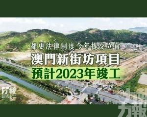 澳門新街坊項目預計2023年竣工