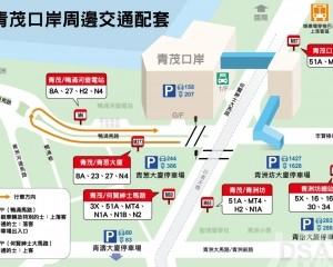 該區將有新交通安排!