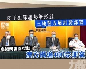 粵港澳雷霆行動 澳方揭逾400宗罪案