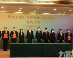 粵港澳簽訂會計師行業發展戰略協議