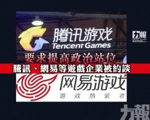 騰訊、網易等遊戲企業被約談