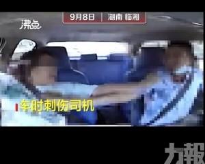 持刀猛刺的士司機