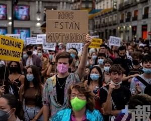 西班牙百人上街反同性戀仇恨攻擊