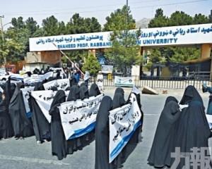 阿富汗數百女大生遊行挺塔利班政權