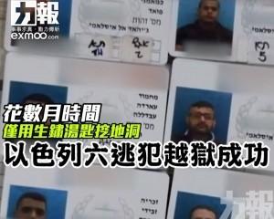 以色列六逃犯越獄成功