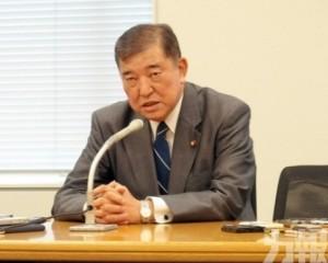日媒:石破茂計劃棄選自民黨總裁