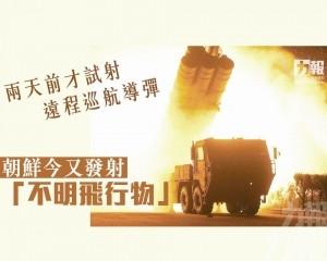 朝鮮今又發射「不明飛行物」