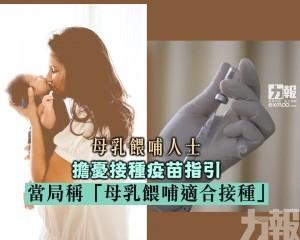 當局稱「母乳餵哺適合接種」