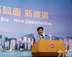 林鄭:香港迎來良好局面 重新出發