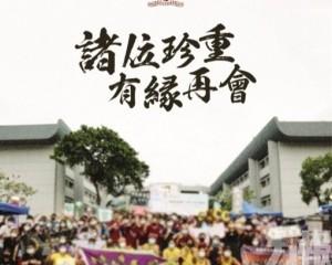 港中文大學學生會宣布解散