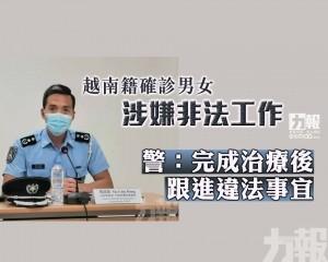 警:完成治療後跟進違法事宜